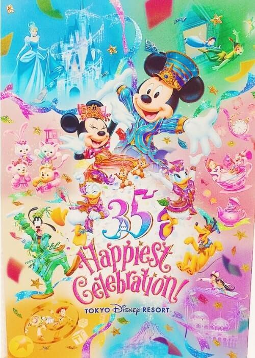 ディズニーポストカードコレクション〈ランド編〉3