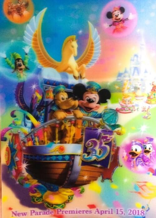 ディズニーポストカードコレクション〈ランド編〉5
