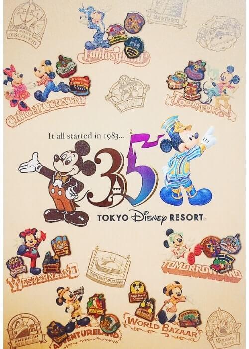 ディズニーポストカードコレクション〈ランド編〉7