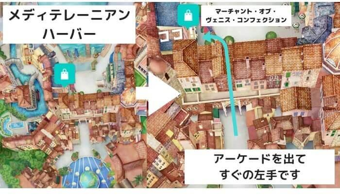 ディズニーお土産〈ポップコーン缶〉シー地図