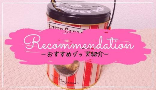 ポップコーンお菓子!ディズニーのポップコーン缶のお土産が美味しすぎ&安い♪