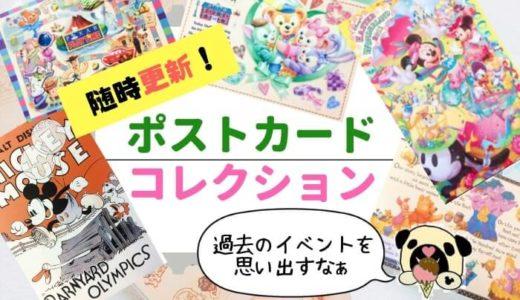 ディズニーポストカードコレクション!<2017-2018>