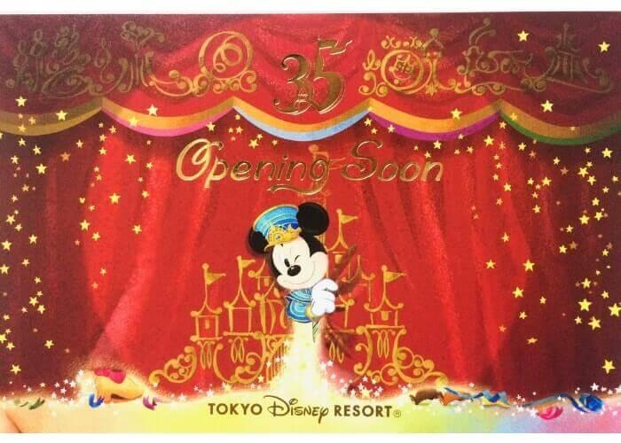 ディズニーポストカードコレクション〈ランド編〉1