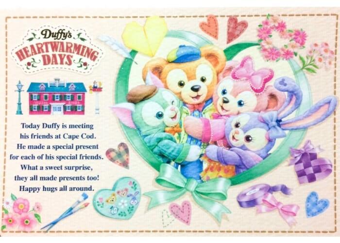 ディズニーポストカードコレクション〈シー編〉1