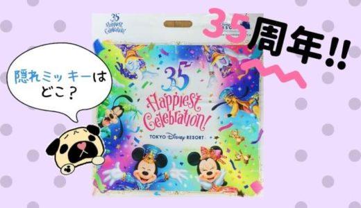【35周年/2018】ディズニーお土産袋で隠れミッキー探し!