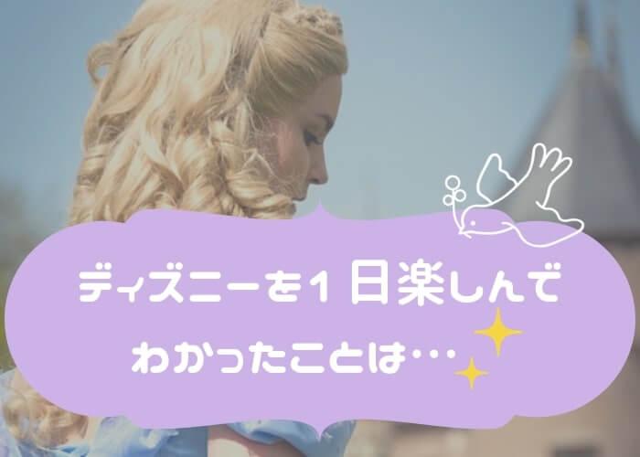 東京ディズニーリゾート<人気の秘密>
