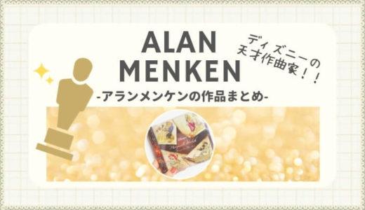 ディズニーの天才作曲家!アラン・メンケンの名作品一覧と小話♡