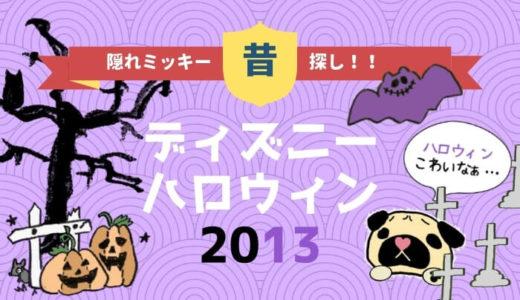 【ハロウィン2013】昔のお土産袋♪ディズニーハロウィンの隠れミッキー!