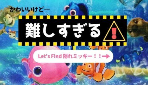 【ニモ2017】ディズニーお土産袋の隠れミッキー探しが激ムズ!ニモ&フレンズ・シーライダー編