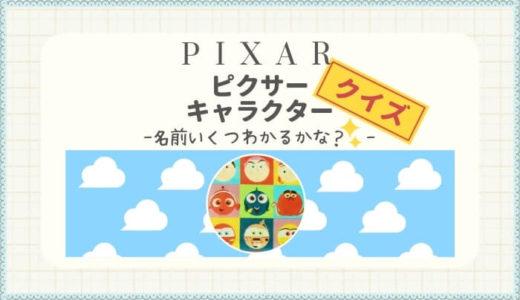 ピクサーキャラクターの名前当てクイズ!