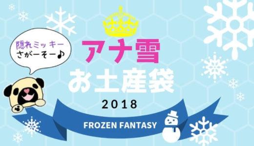 【アナ雪2018】お土産袋で隠れミッキー探し♪フローズン・ファンタジー編
