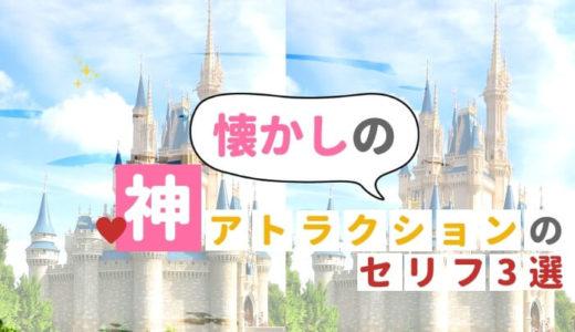 今はなきディズニーアトラクションのキャストセリフ3選【超貴重】