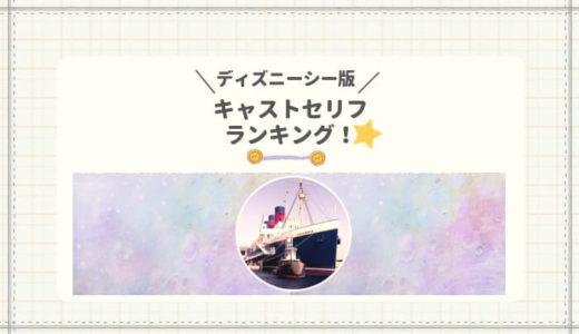 ディズニーシーアトラクション別!キャストセリフランキングTOP5