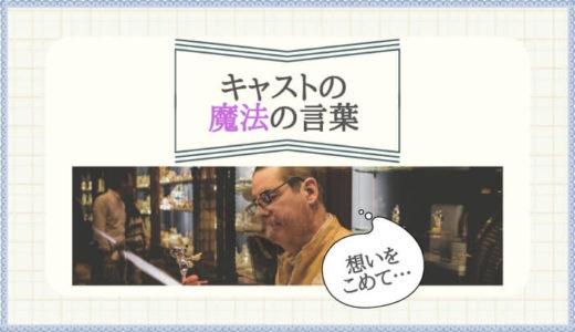"""ディズニーキャスト""""魔法""""のセリフ集"""