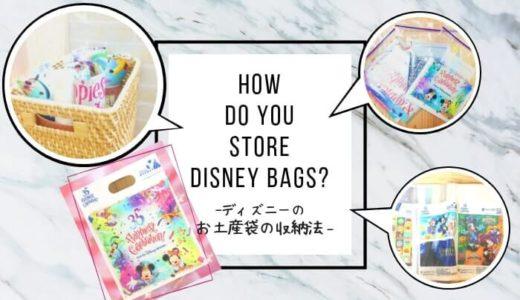 ディズニー袋の収納や使い道どうしてる?おすすめ保管方法5選