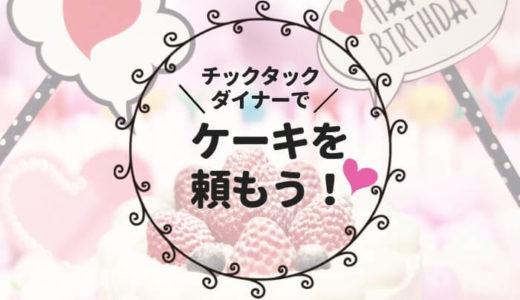 チックタックダイナーのケーキを楽しむ♪テイクアウトや予約、誕生日ケーキを解説!