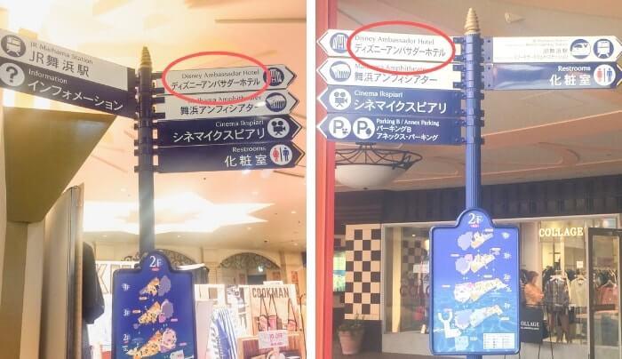 舞浜駅からチックタックダイナーへ行く途中にある案内板