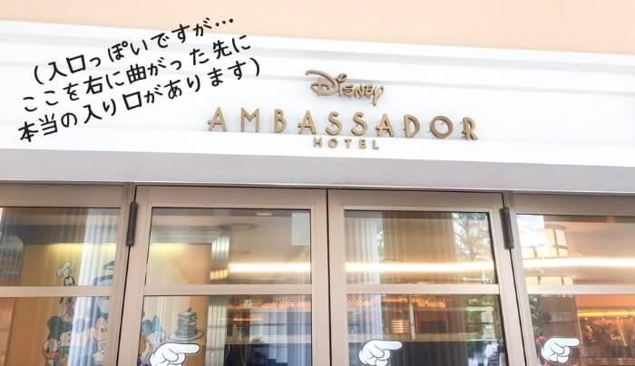 舞浜駅からチックタックダイナーへ行く時につきあたるホテルロゴ