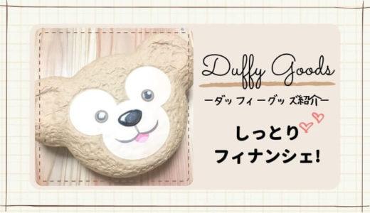 ダッフィーグッズのお菓子フィナンシェ!ディズニーシーのお土産に最適♪