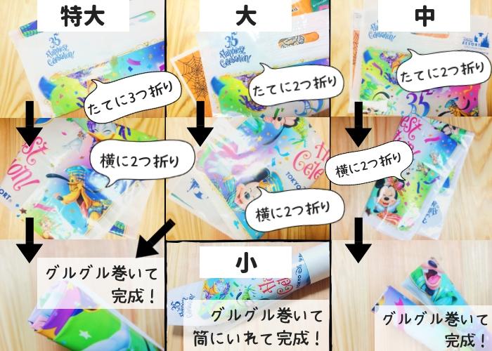 ディズニーお土産袋収納方法5-2
