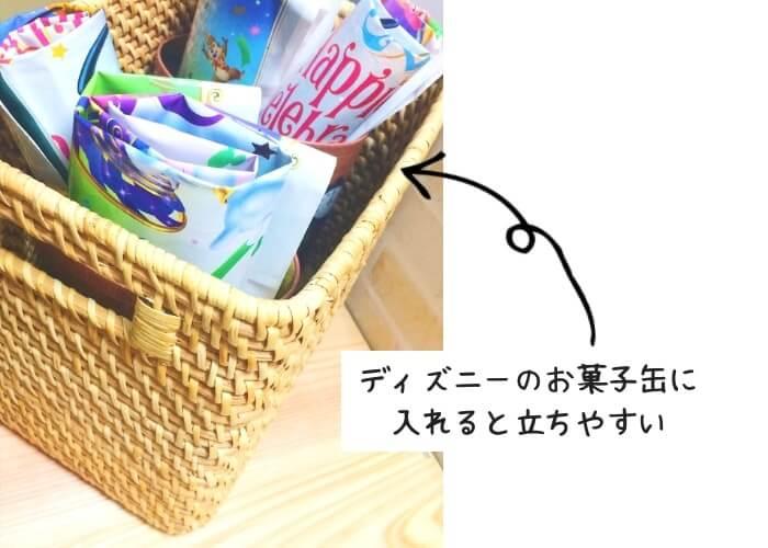 ディズニーお土産袋収納方法5-3