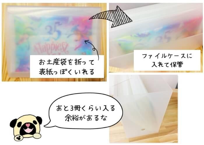 ディズニーお土産袋収納方法6-2