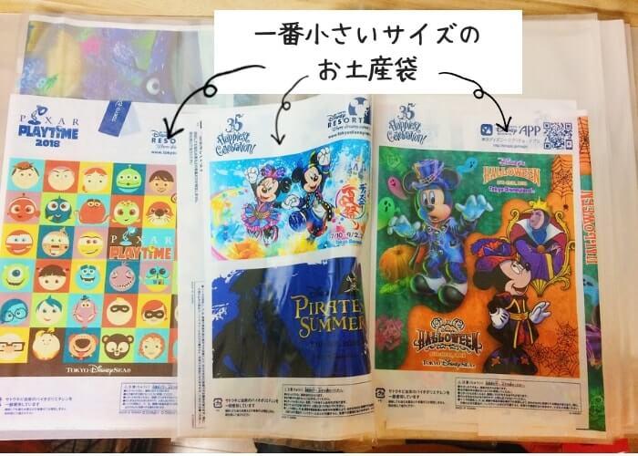ディズニーお土産袋収納方法6
