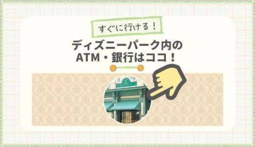 ディズニーランド・ディズニーシーのATM・銀行の場所はここ!ゆうちょは使える?