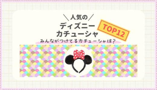 ディズニーカチューシャ人気TOP12!