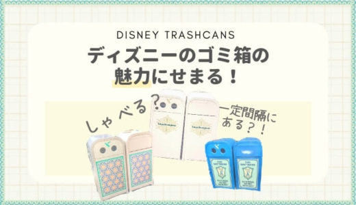 ディズニートラッシュカン一覧!ゴミ箱の種類や紋章デザイン、秘密にせまる