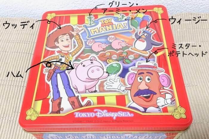 トイストーリーマニアのお菓子グッズのキャラクター(ディズニーシーお土産)