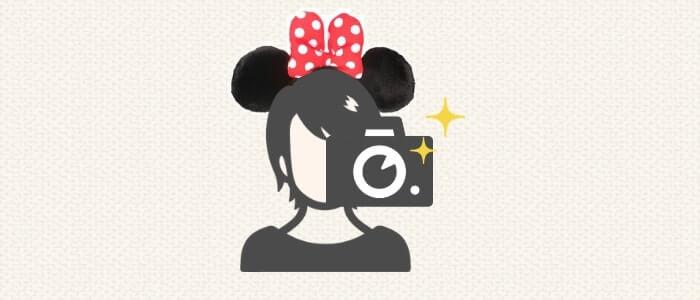 ディズニーで写真を撮ってもらう方法<だれに>