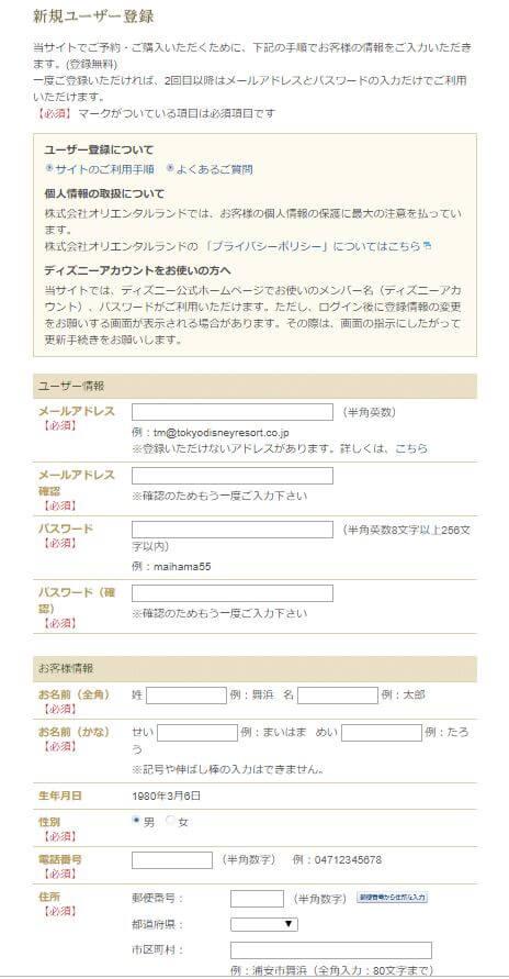 ディズニーリゾートの会員登録画面