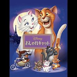 猫のディズニーキャラクター「トーマス・オマリー」