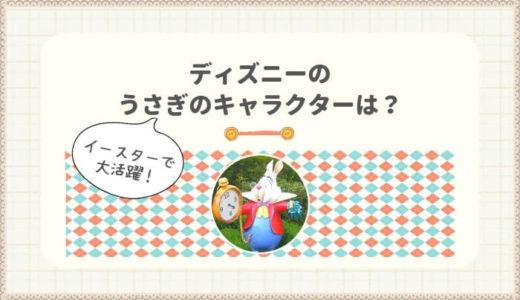 ディズニーキャラクターのうさぎ11選【一覧】トイストーリー4にも登場!