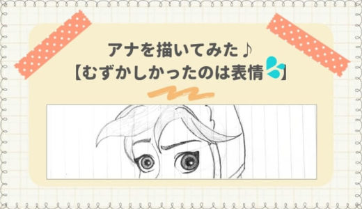 アナ(アナと雪の女王)のイラストの描き方|簡単動画でかわいく描いてみた!