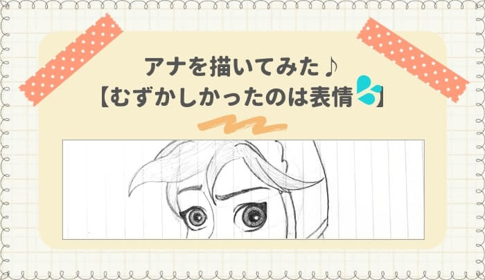 アナアナと雪の女王のイラストの描き方簡単動画でかわいく描いて