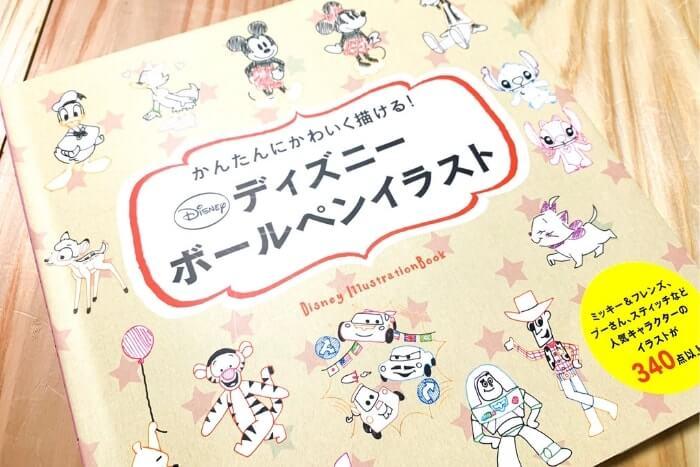 ディズニーキャラクターのイラスト描き方本