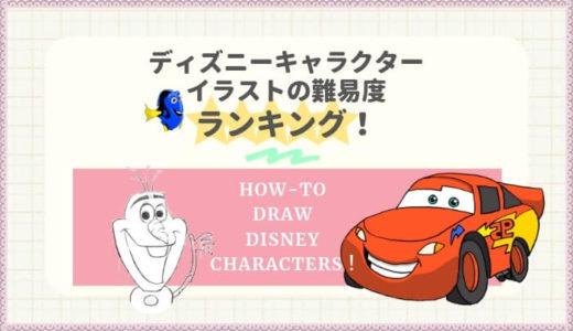ディズニーキャラクターのイラストの描き方!難易度ランキング