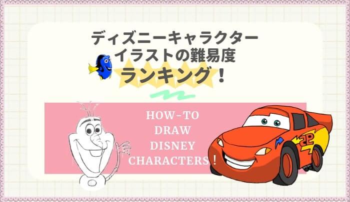 イラスト ディズニー キャラクター