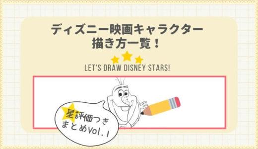 ディズニー映画のキャラクターの描き方一覧!