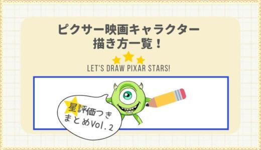 ピクサー映画キャラクターのイラストの描き方一覧!